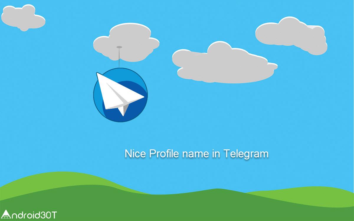 تغییر ظاهر و زیباسازی نام پروفایل در تلگرام + تصاویر