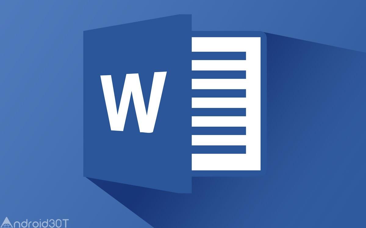 آموزش حذف لینکهای موجود در فایلهای ورد مایکروسافت + تصاویر