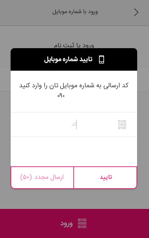 آموزش ثبت رستوران در اپلیکیشن اسنپ فود + تصاویر