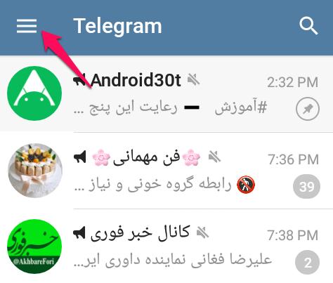 آموزش فعالسازی و مدیریت سه اکانت در تلگرام + تصاویر