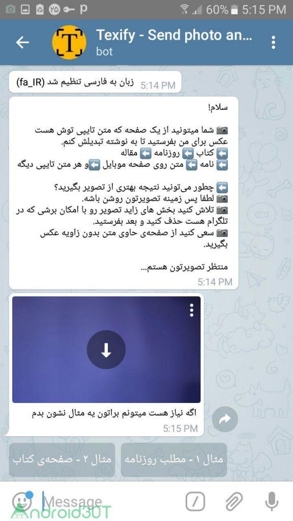 آموزش تبدیل تصویر به متن با ربات تلگرام Texify