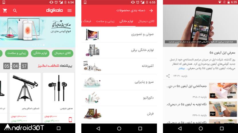 بهترین اپلیکیشنهای ایرانی کدامند؟