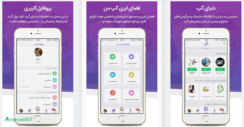 5 پیام رسان ایرانی جایگزین تلگرام
