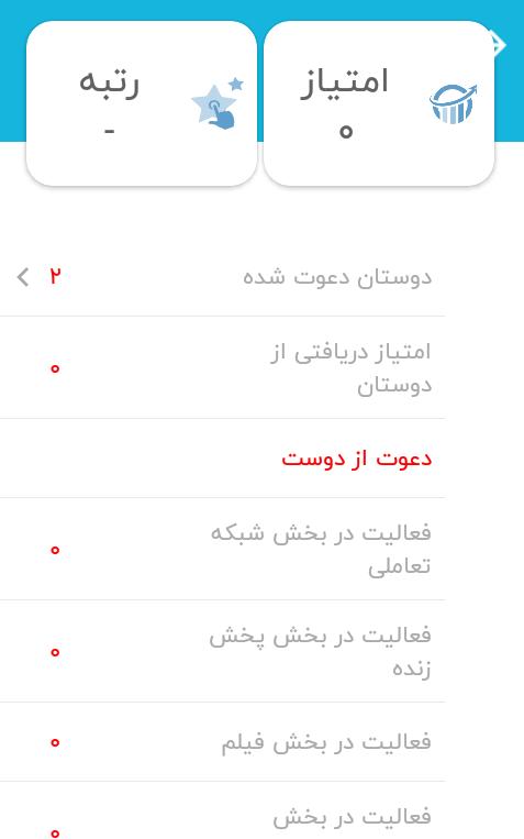 آشنایی کامل با آیتم های اپلیکیشن روبیکا + تصاویر
