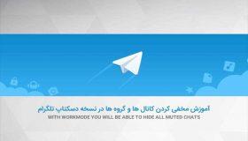 آموزش مخفی کردن کانال ها و گروه ها در نسخه دسکتاپ تلگرام
