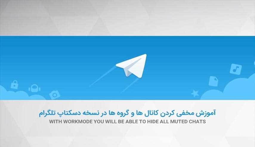 آموزش مخفی سازی گفتگو ها در تلگرام دسکتاپ + تصاویر
