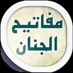 معرفی اپلیکیشن های مذهبی مخصوص ماه مبارک رمضان