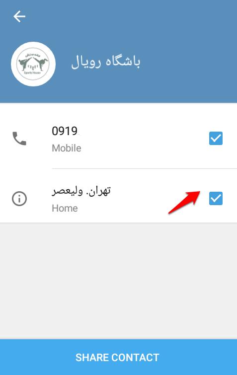 معرفی قابلیت های جدید تلگرام + تصاویر