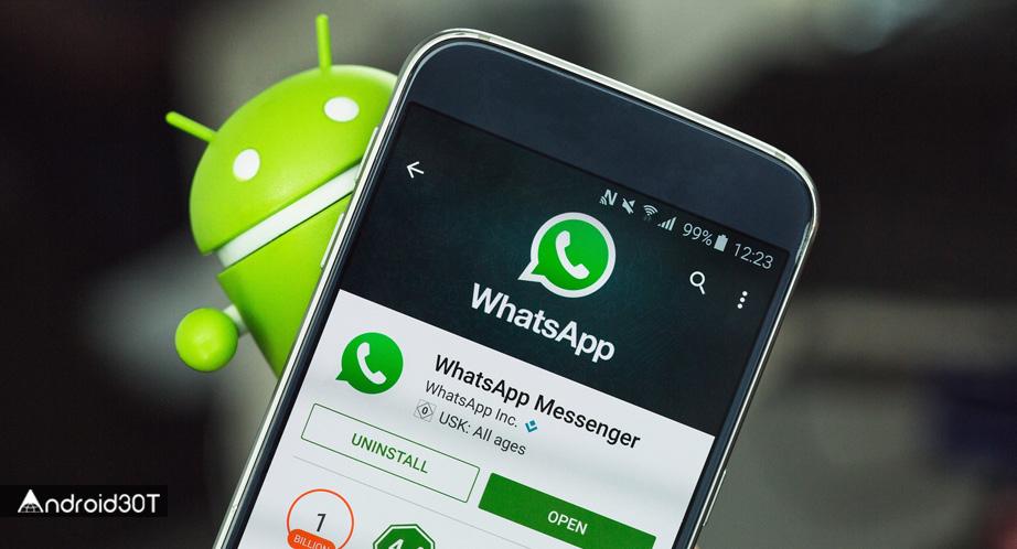 بررسی و مشاهده جدیدترین تغییرات آپدیت واتساپ