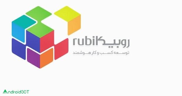 آموزش ساخت کانال و گروه در اپلیکیشن روبیکا + تصاویر