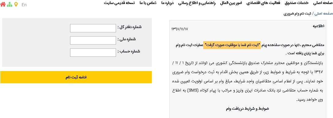 آموزش ثبت نام وام ضروری بازنشستگان بهمن ماه 97 + تصاویر